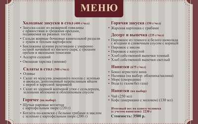 Банкетное меню ресторана Чеховъ на Петропавловской улице фото 2