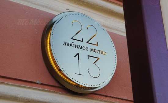 Бар, ресторан Любимое место 22.13 (22.13) на Конюшенной площади