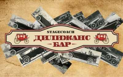 Банкетный зал бара Дилижанс (Dilizhans) на Ленинском проспекте фото 1