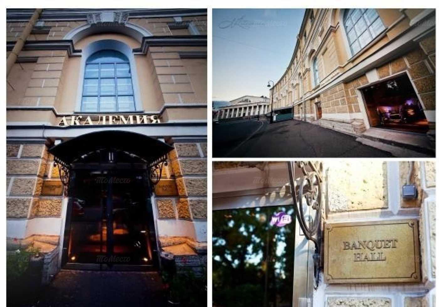 """Ресторан Банкет-холл """"Академия"""" (Academy) в Биржевом проезде фото 5"""