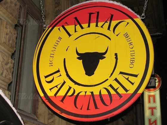 Бар Барслона на улице Рубинштейна фото 4