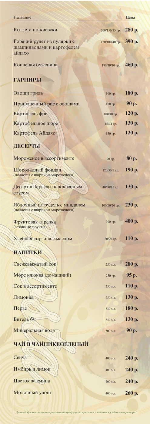 Меню ресторана Арагоста (Aragosta) на улице Достоевского фото 4