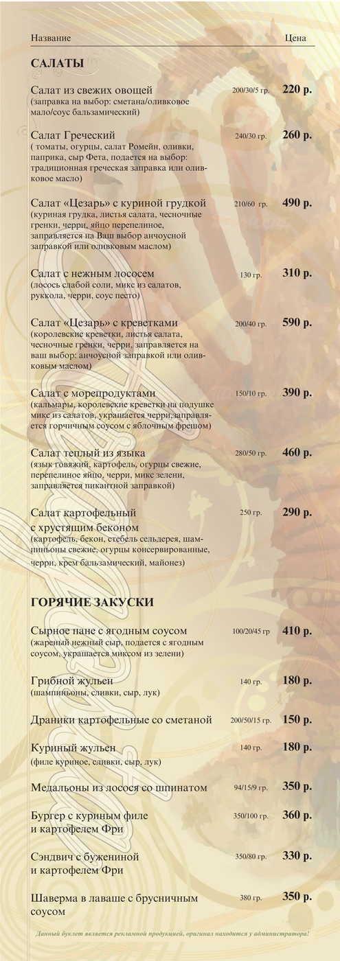 Меню ресторана Арагоста (Aragosta) на улице Достоевского фото 2