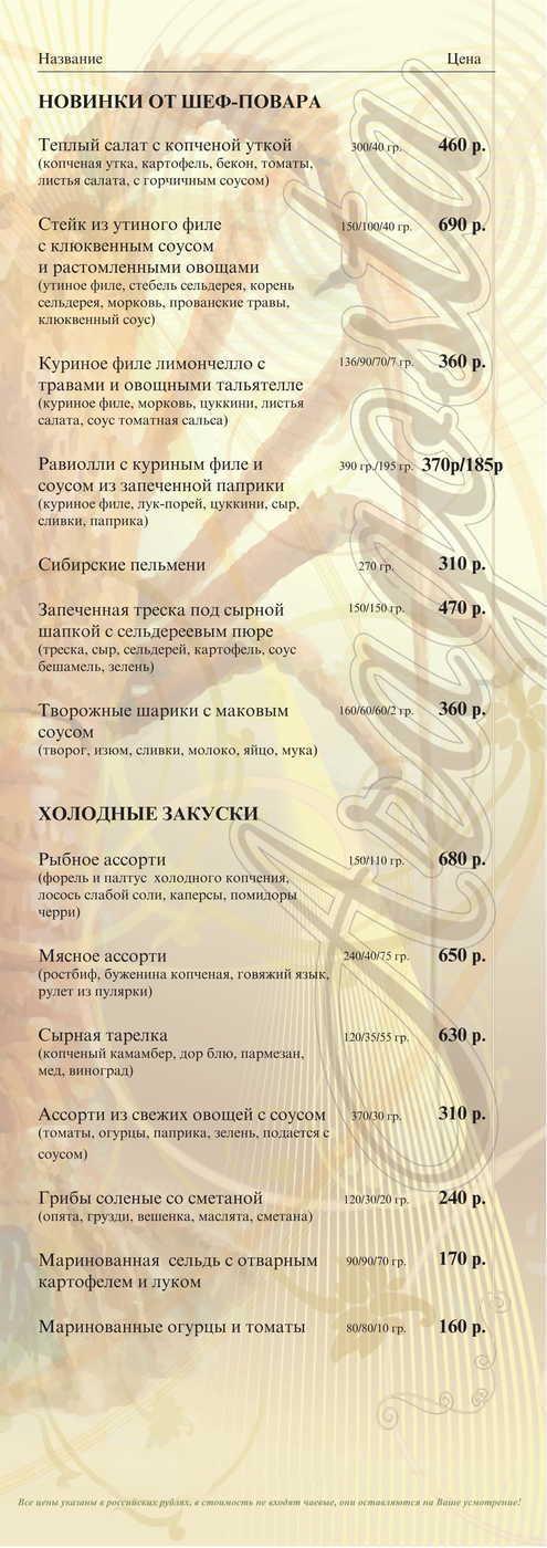 Меню ресторана Арагоста (Aragosta) на улице Достоевского фото 1
