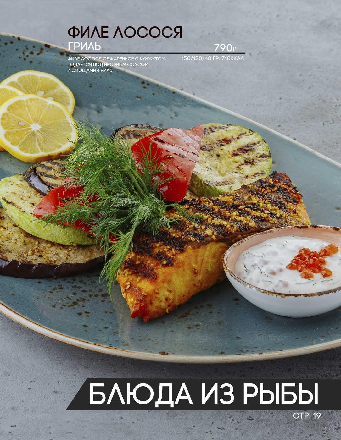 Меню ресторана Эмираты на проспекте Стачек фото 15