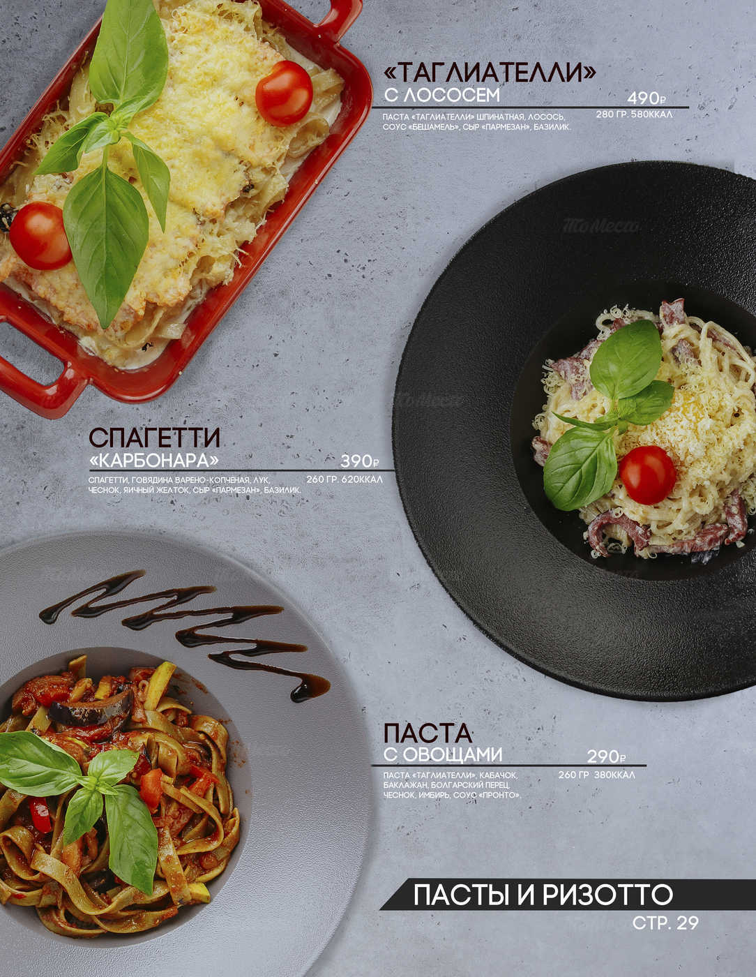Меню ресторана Эмираты на проспекте Стачек фото 25