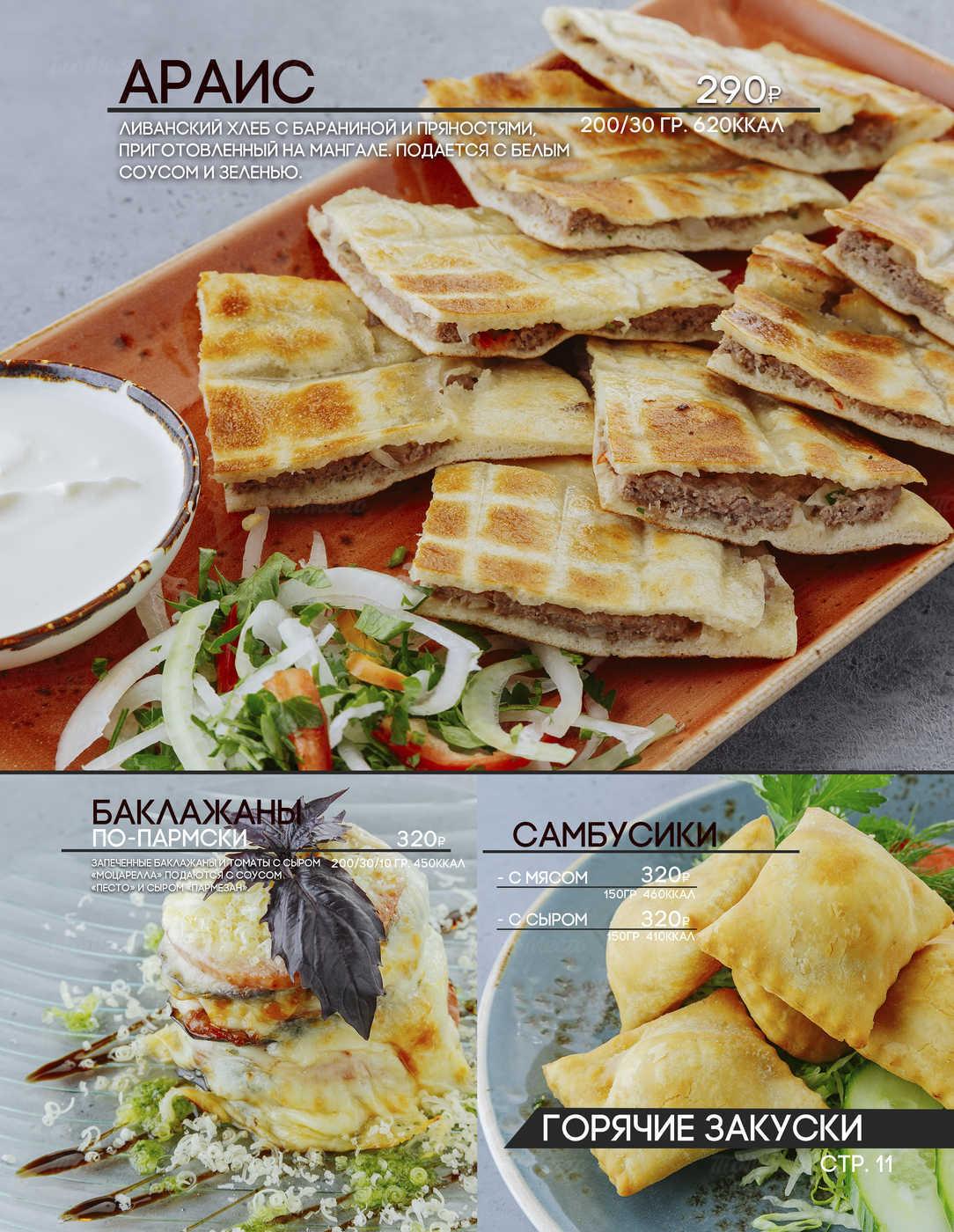 Меню ресторана Эмираты на проспекте Стачек фото 7