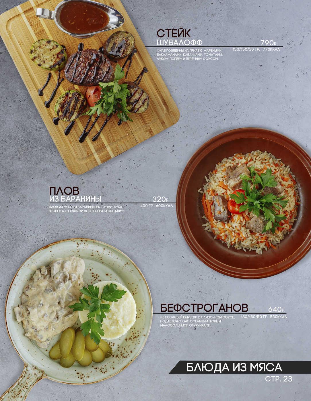 Меню ресторана Эмираты на проспекте Стачек фото 19