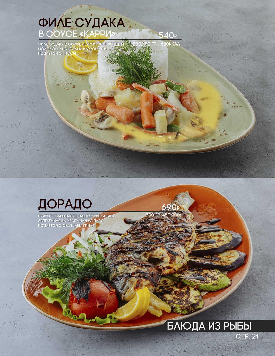 Меню ресторана Эмираты на проспекте Стачек фото 17