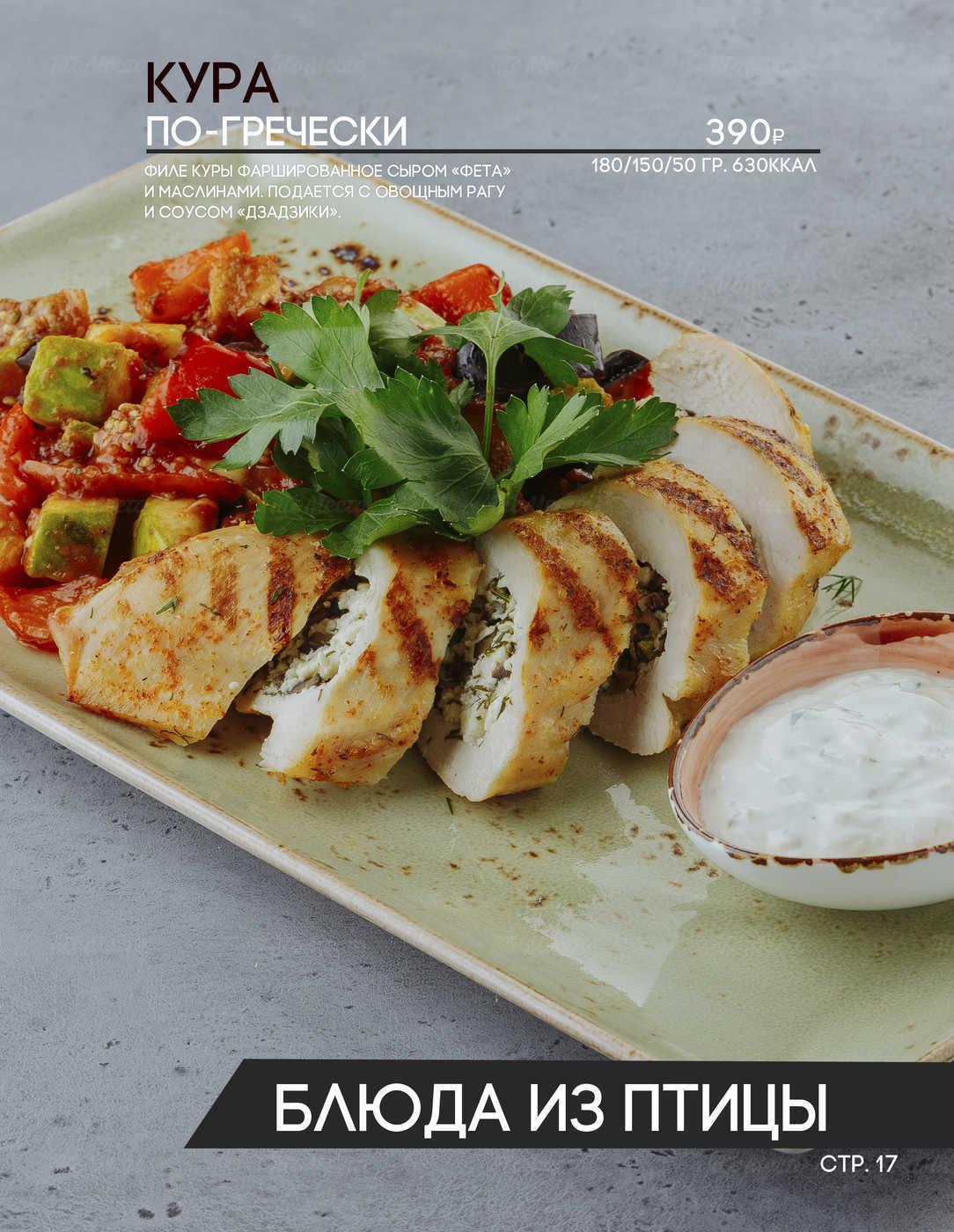 Меню ресторана Эмираты на проспекте Стачек фото 13