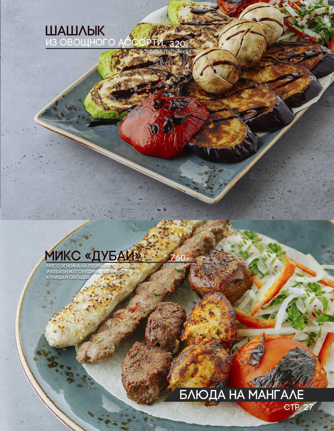 Меню ресторана Эмираты на проспекте Стачек фото 23