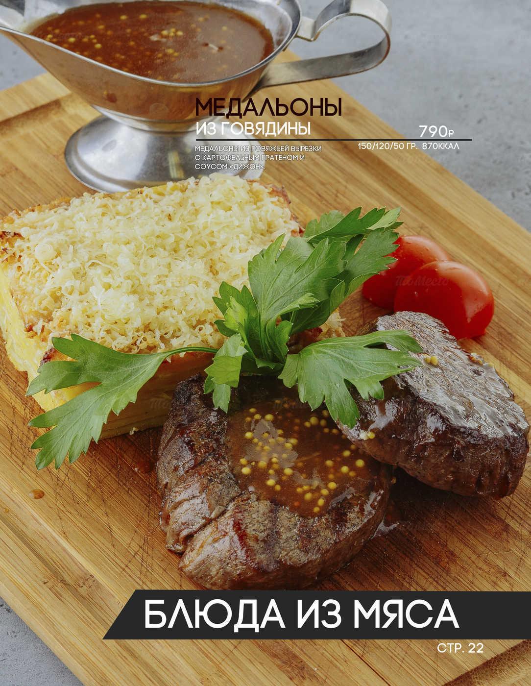 Меню ресторана Эмираты на проспекте Стачек фото 18