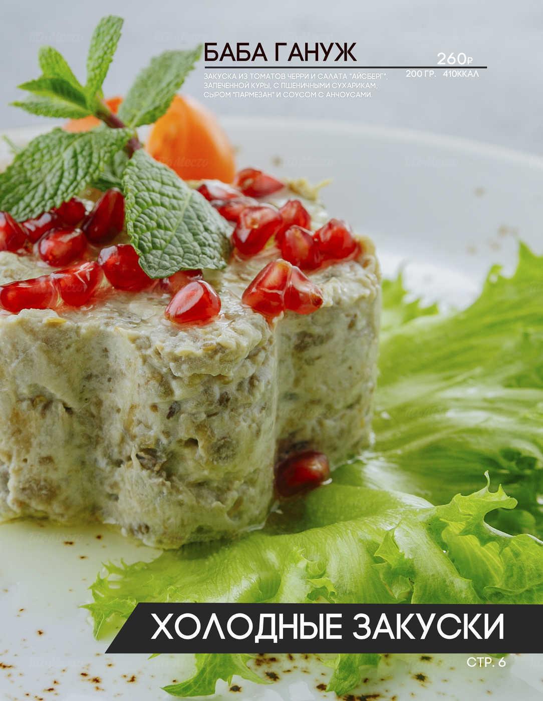 Меню ресторана Эмираты на проспекте Стачек фото 2