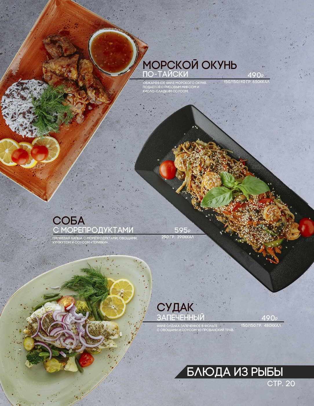 Меню ресторана Эмираты на проспекте Стачек фото 16
