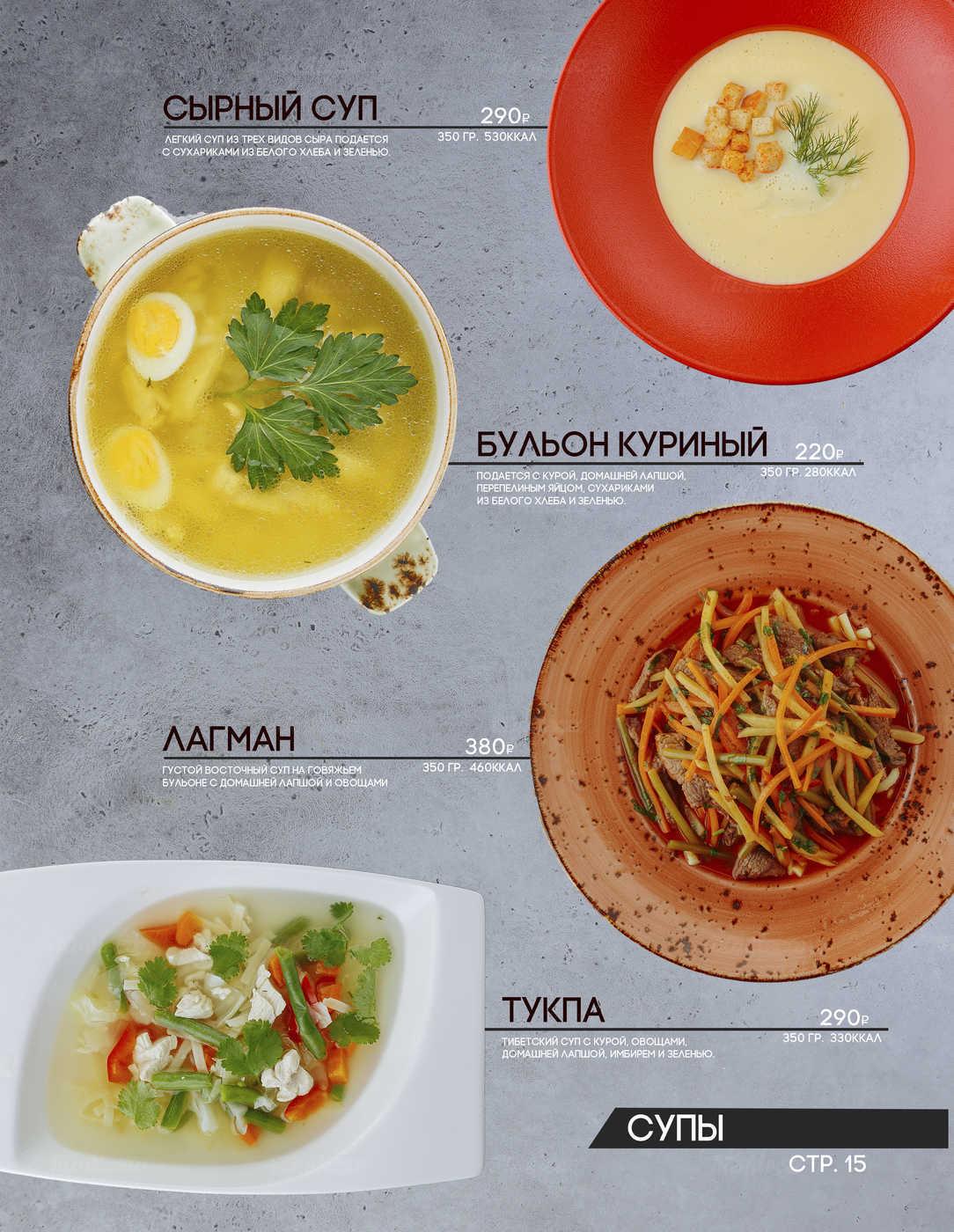 Меню ресторана Эмираты на проспекте Стачек фото 11