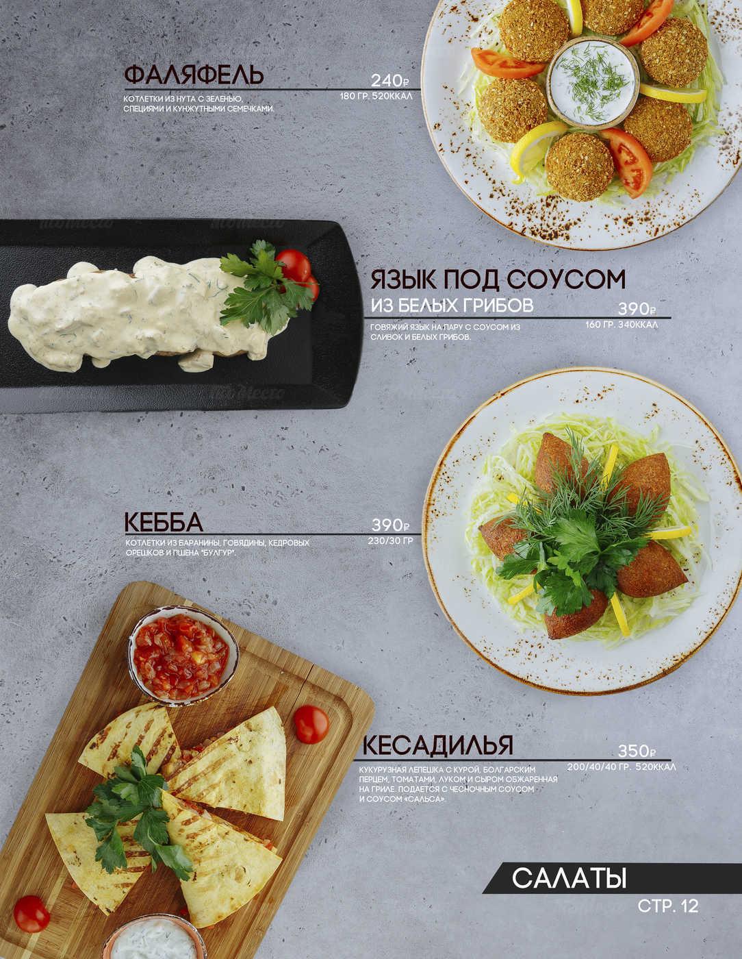 Меню ресторана Эмираты на проспекте Стачек фото 8