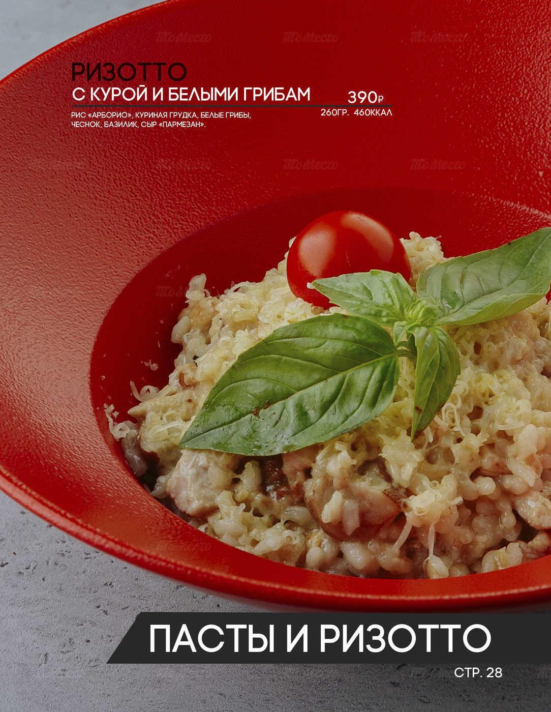 Меню ресторана Эмираты на проспекте Стачек фото 24