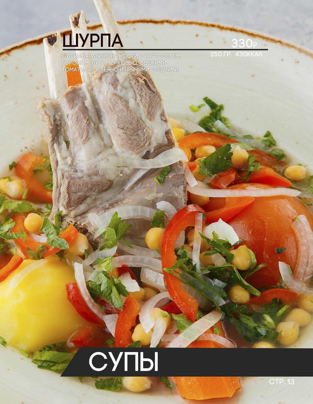 Меню ресторана Эмираты на проспекте Стачек фото 9