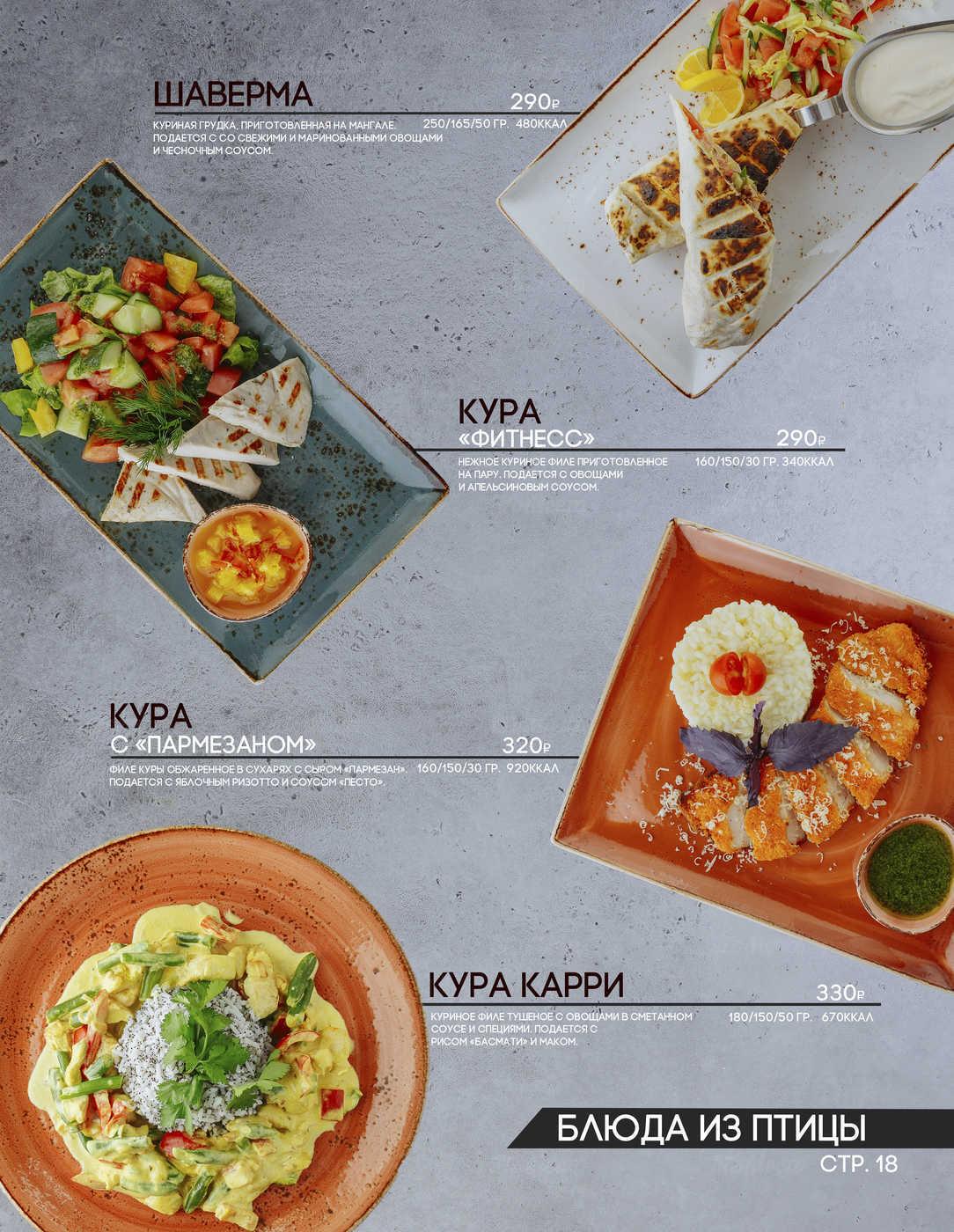 Меню ресторана Эмираты на проспекте Стачек фото 14