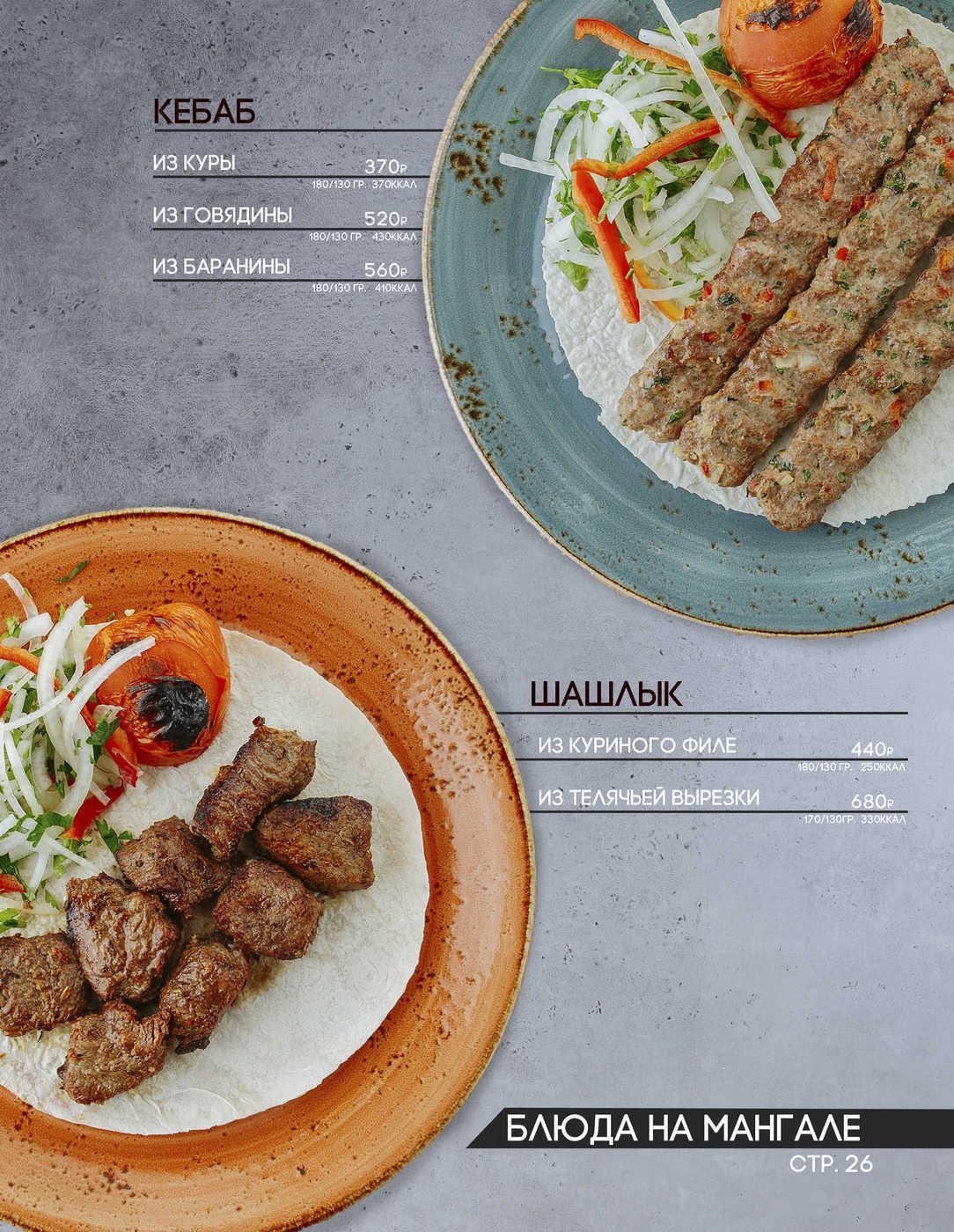 Меню ресторана Эмираты на проспекте Стачек фото 22