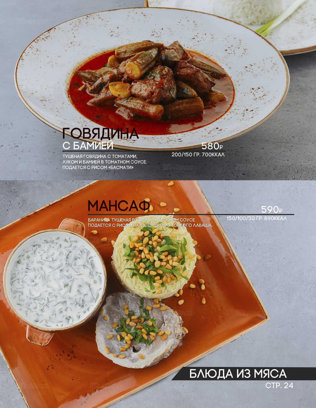 Меню ресторана Эмираты на проспекте Стачек фото 20