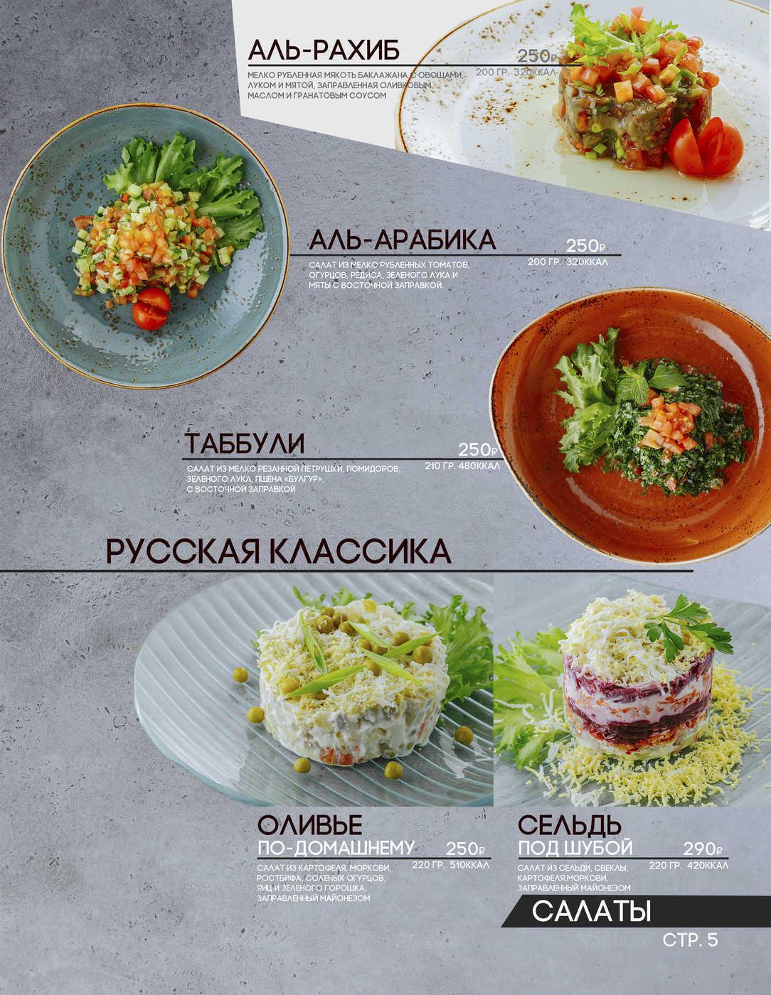 Меню ресторана Эмираты на проспекте Стачек фото 1