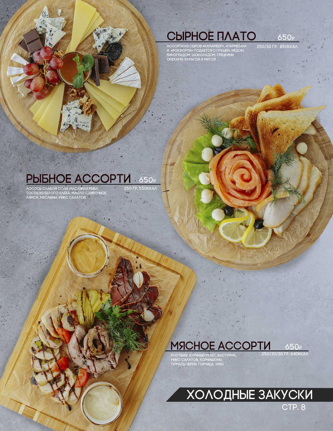 Меню ресторана Эмираты на проспекте Стачек фото 4