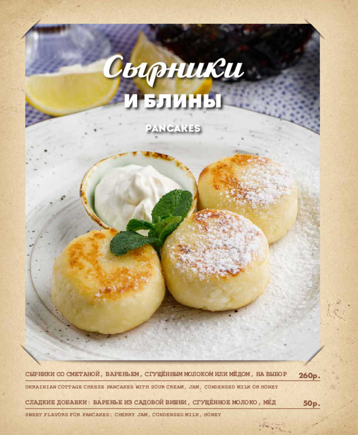 Меню кафе Квартирка на Невском проспекте фото 16