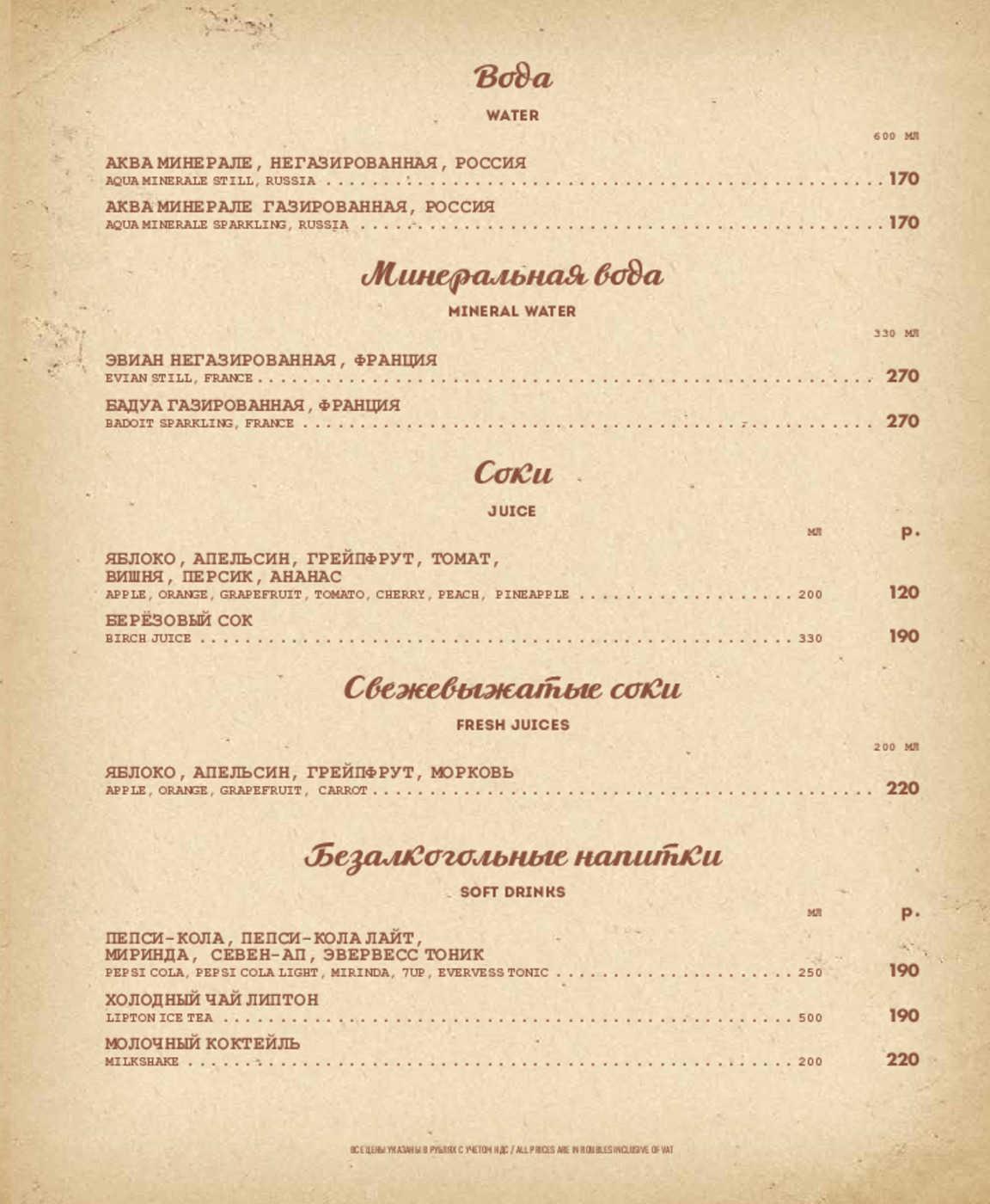 Меню кафе Квартирка на Невском проспекте фото 37