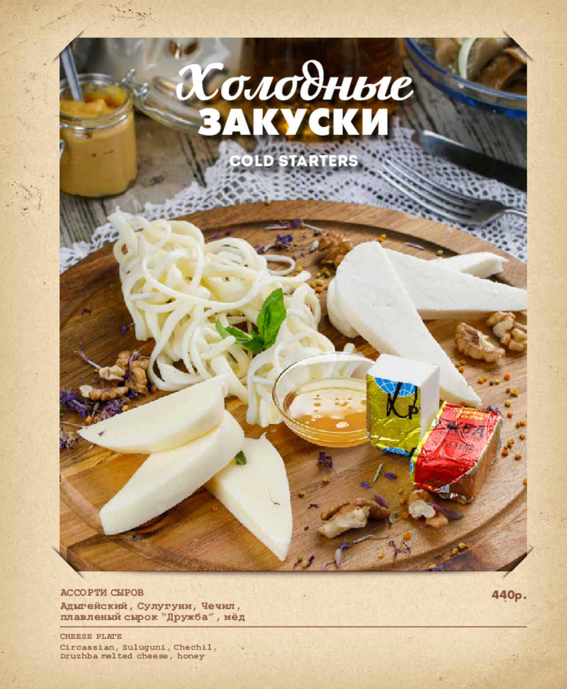 Меню кафе Квартирка на Невском проспекте фото 1