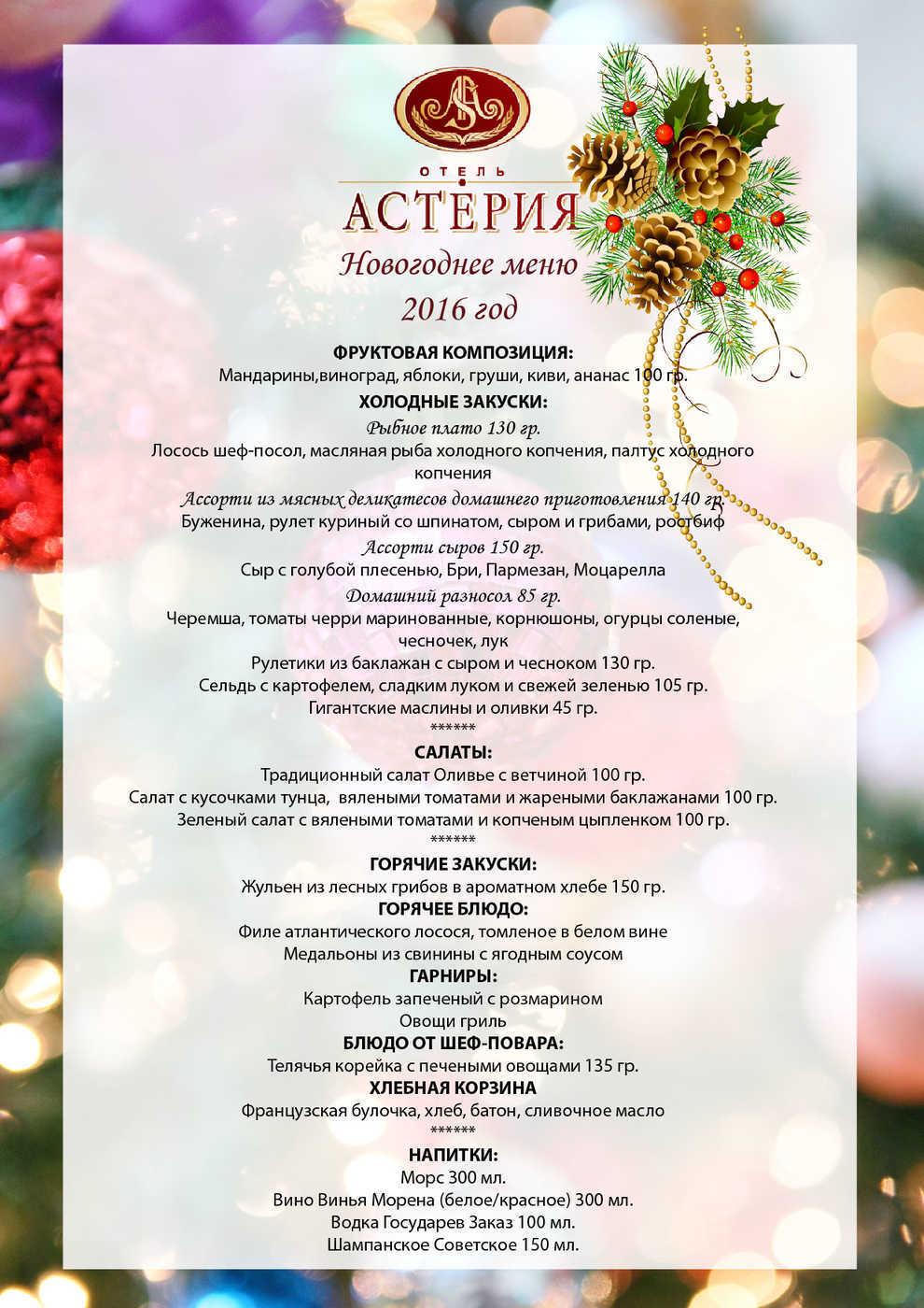 Банкетный зал ресторана Астерия (Asteria) на набережной реки Фонтанки фото 1