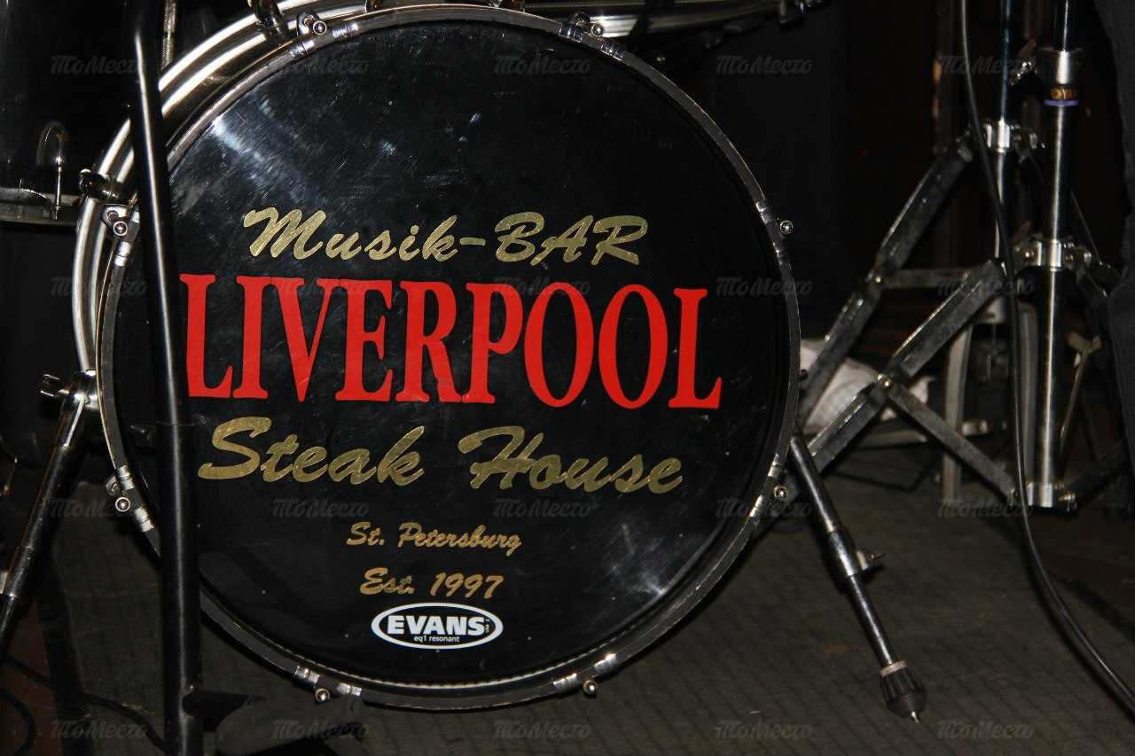 Меню бара, ночного клуба, ресторана Ливерпуль (Liverpool) на улице Маяковского