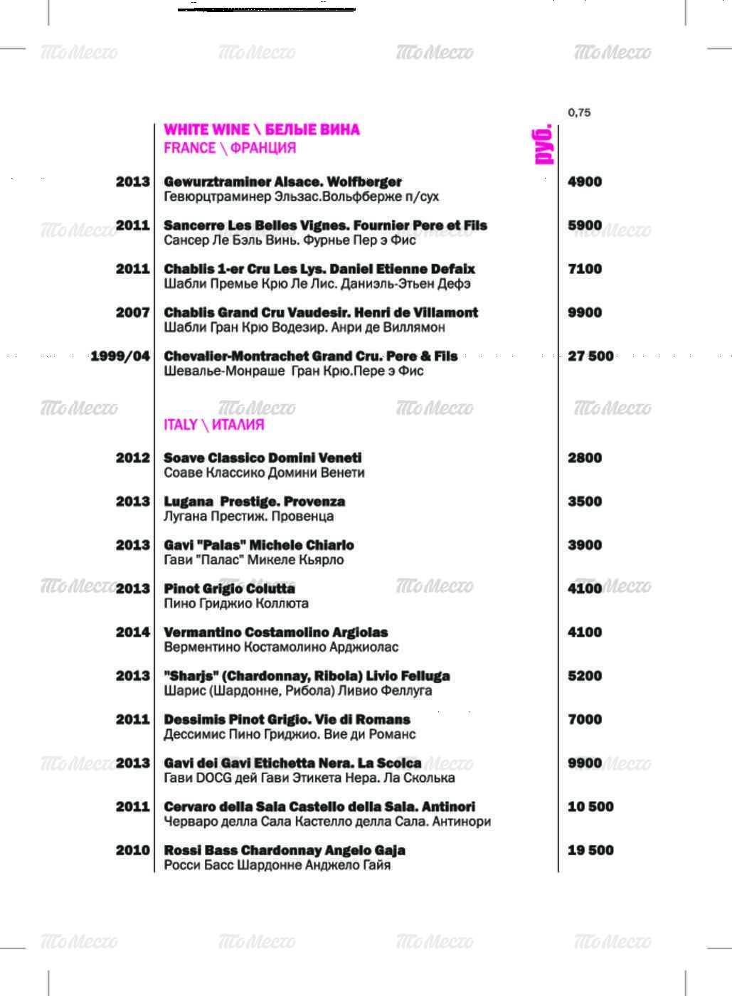 Меню бара, караоке клуб Мьюзик бар 11 (Music bar 11) на Малой Морской улице фото 11