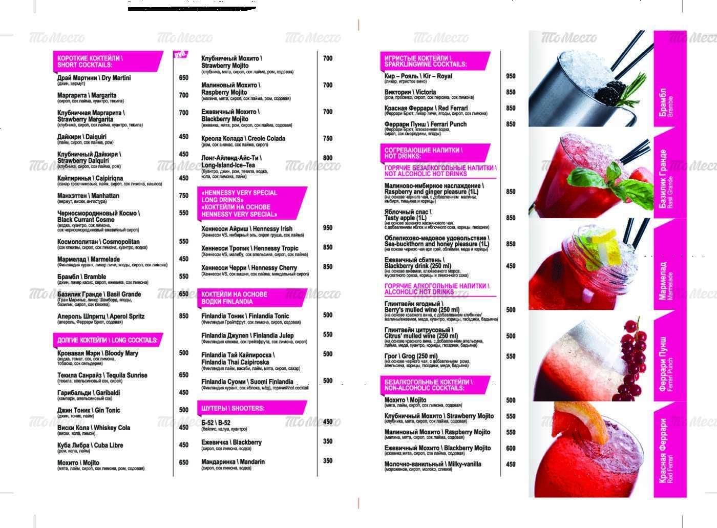 Меню бара, караоке клуб Мьюзик бар 11 (Music bar 11) на Малой Морской улице фото 9