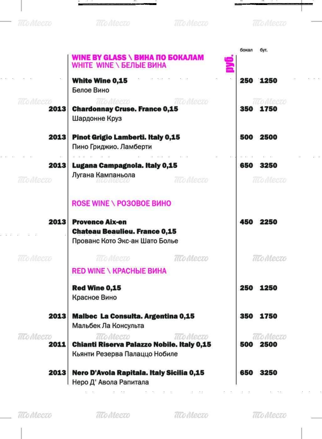 Меню бара, караоке клуб Мьюзик бар 11 (Music bar 11) на Малой Морской улице фото 10