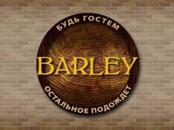 Барлей (Barley)