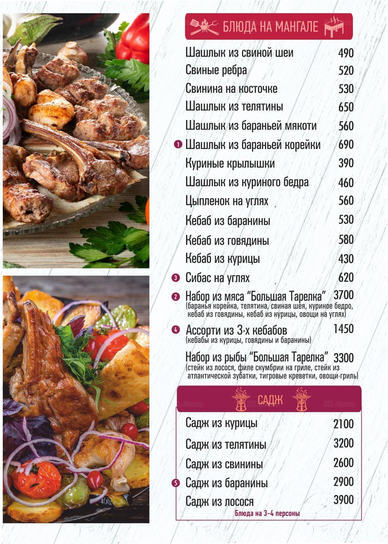 Меню ресторана Мускат на Камышовой улице фото 7
