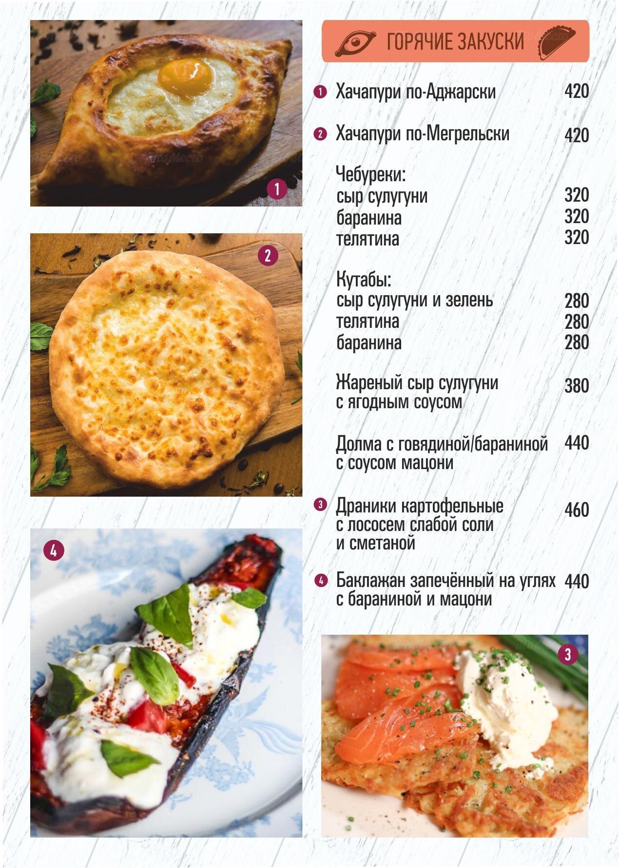 Меню ресторана Мускат на Камышовой улице фото 3