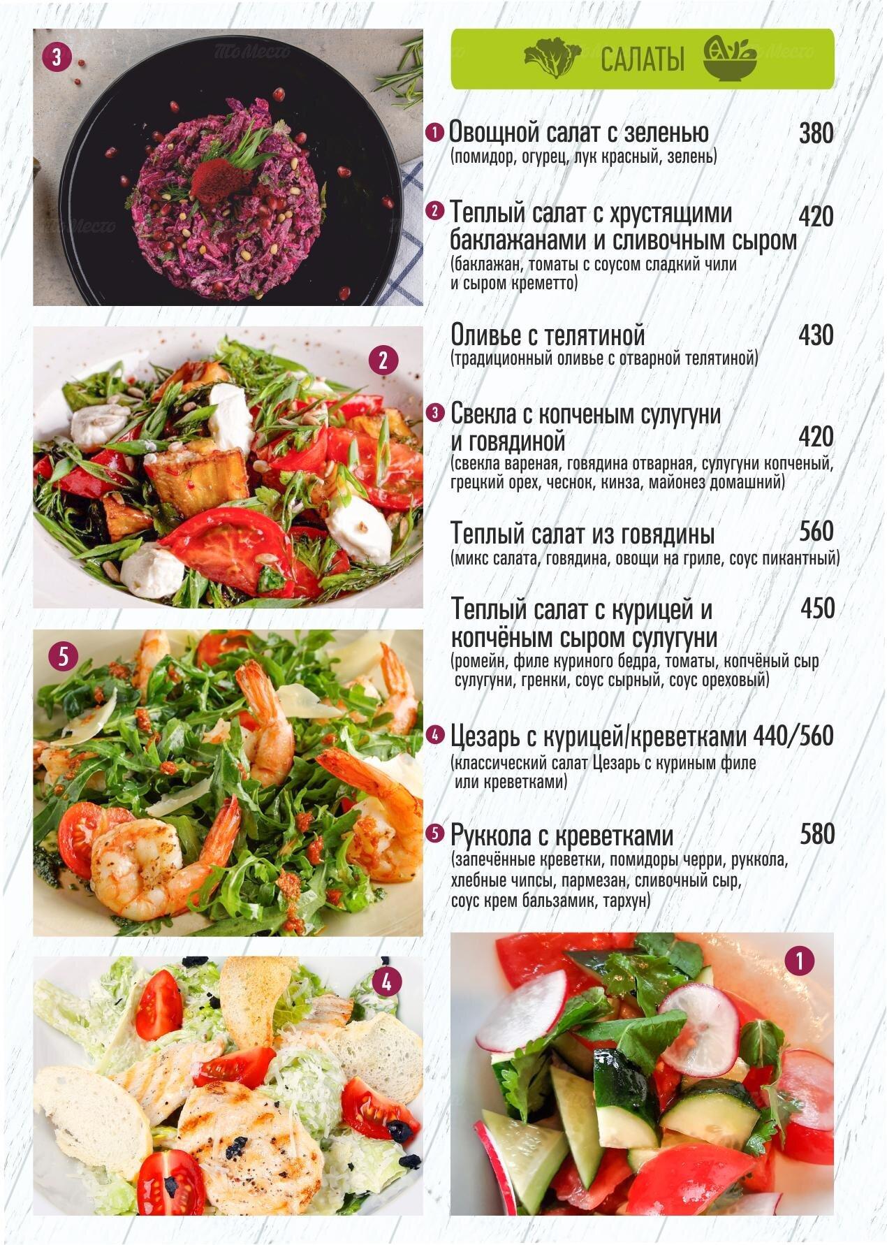 Меню ресторана Мускат на Камышовой улице фото 2