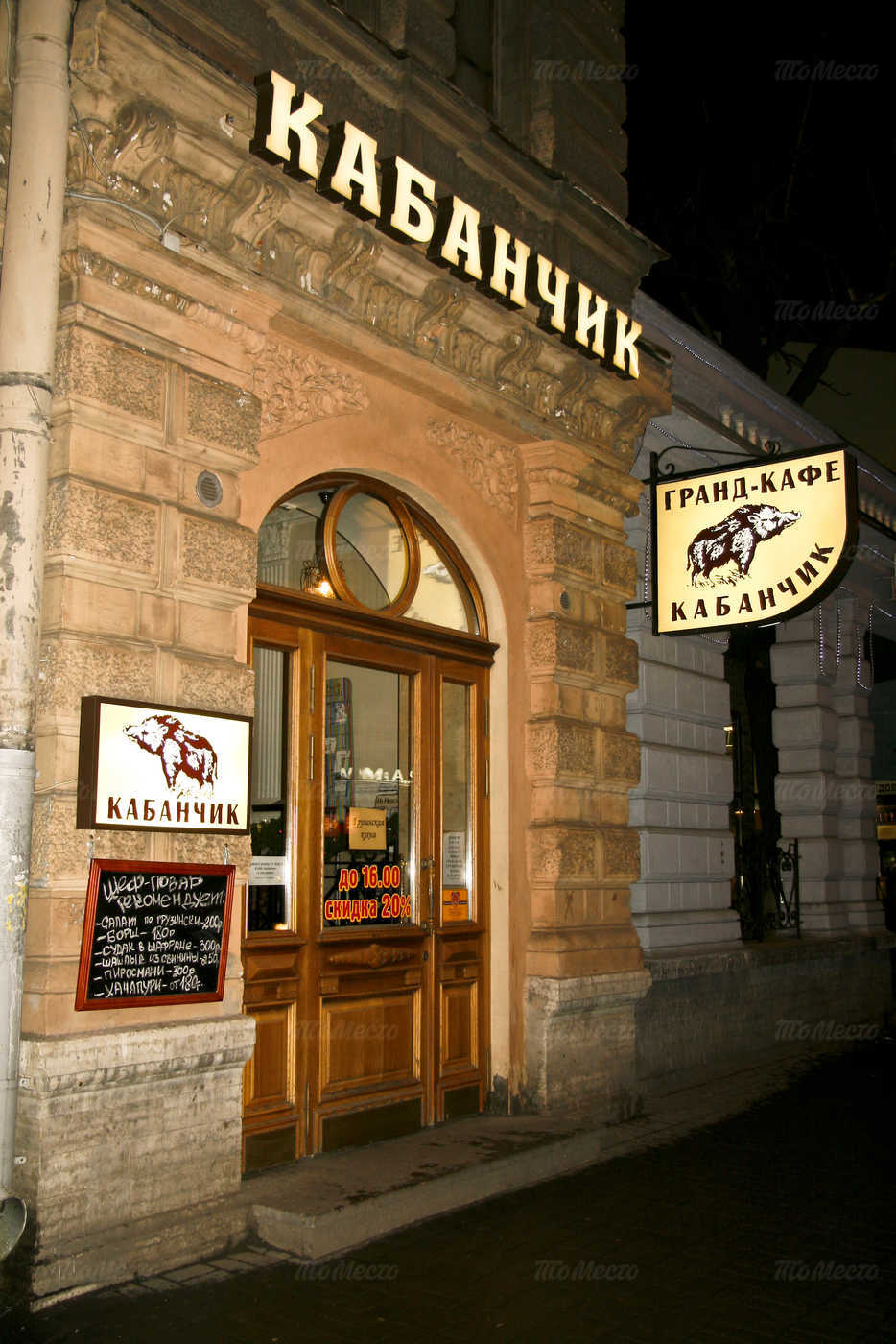 Меню бара, кафе, ресторана Кабанчик на Кирочной улице