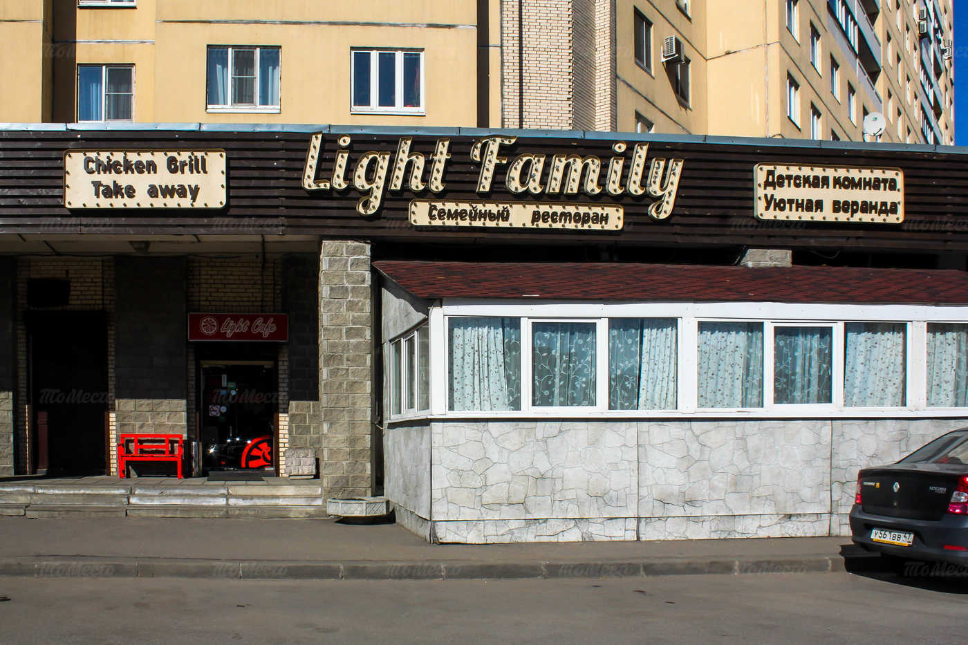 Меню ресторана LightFamily на проспекте Пятилеток