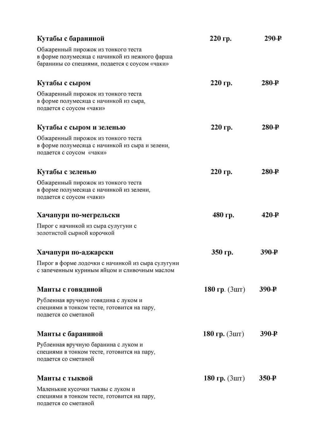Меню ресторана Навруз на Ленинском проспекте фото 4