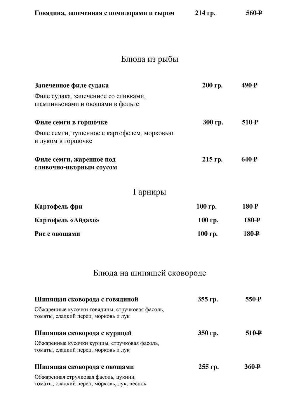 Меню ресторана Навруз на Ленинском проспекте фото 7