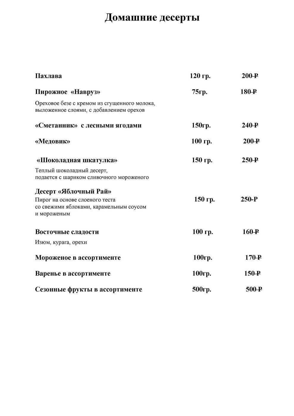 Меню ресторана Навруз на Ленинском проспекте фото 10