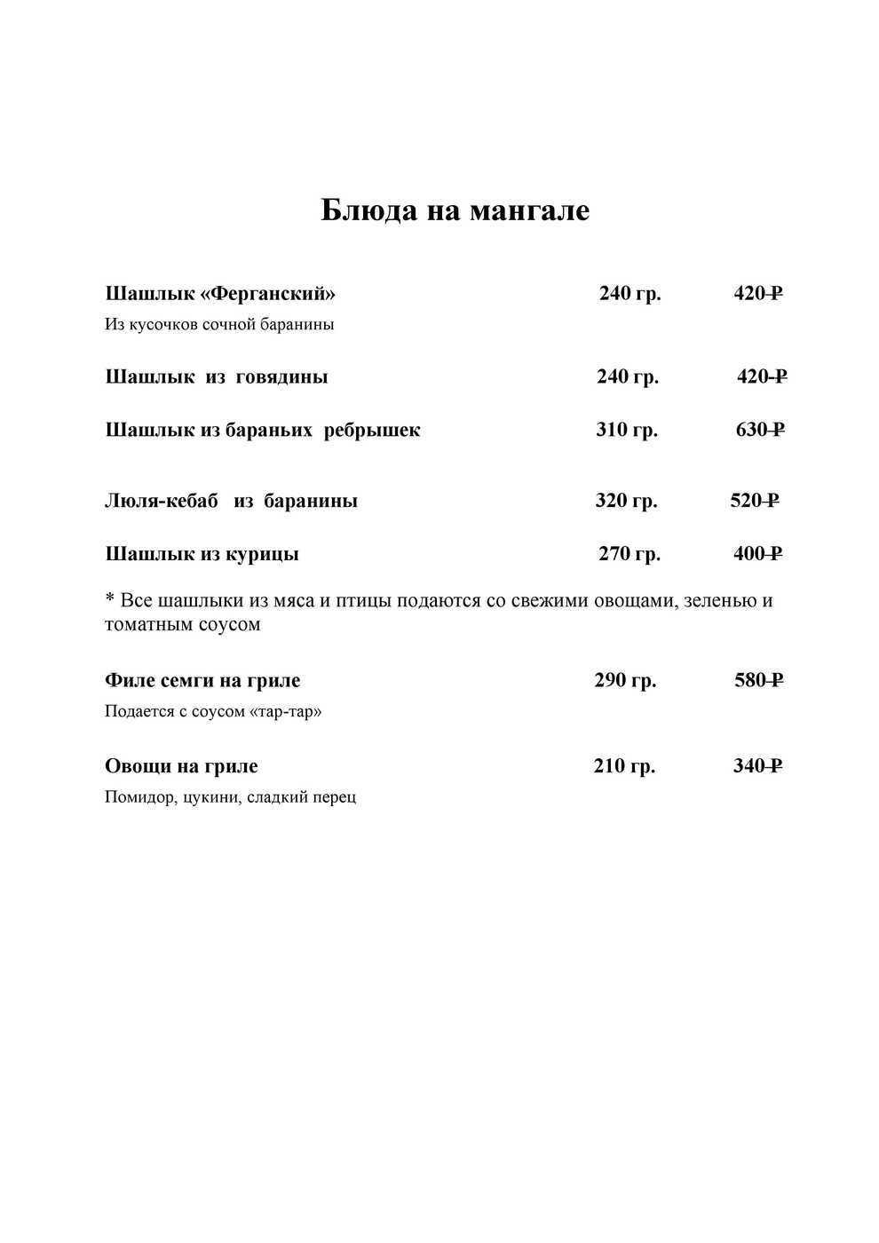 Меню ресторана Навруз на Ленинском проспекте фото 9