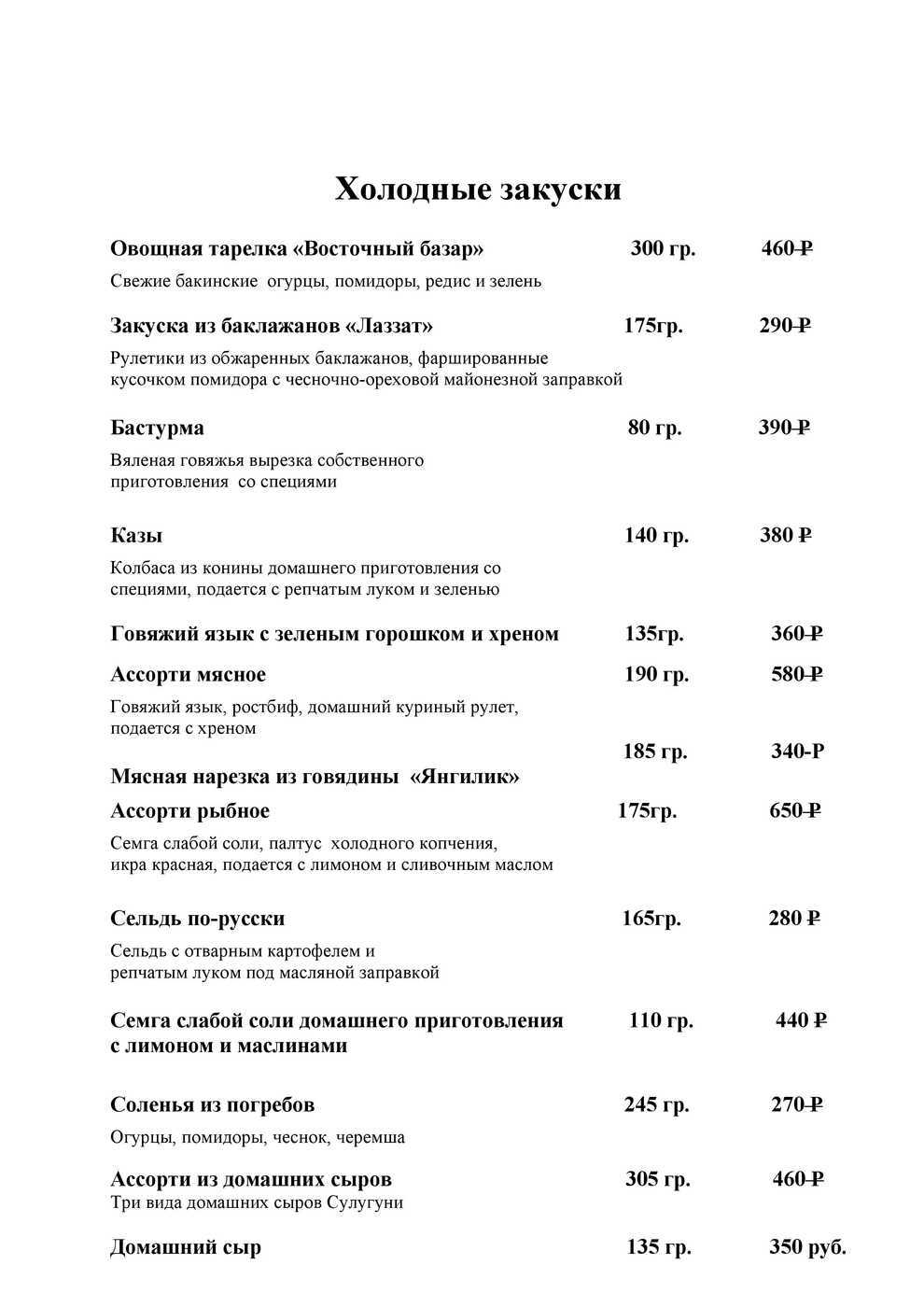 Меню ресторана Навруз на Ленинском проспекте фото 2