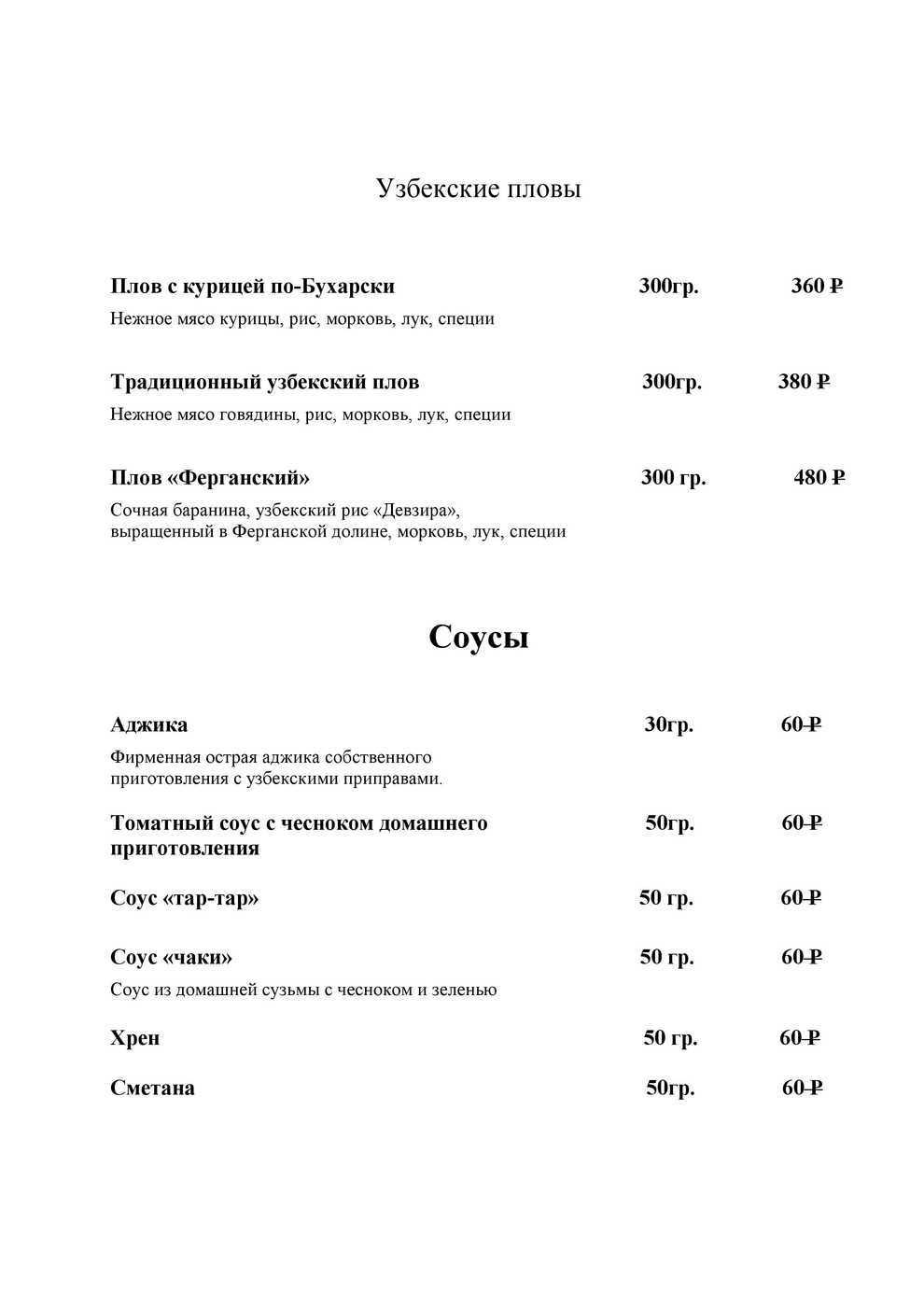 Меню ресторана Навруз на Ленинском проспекте фото 8
