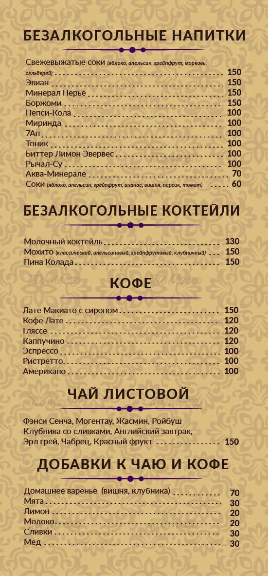 Меню бара, ресторана Небеса на улице Кораблестроителей