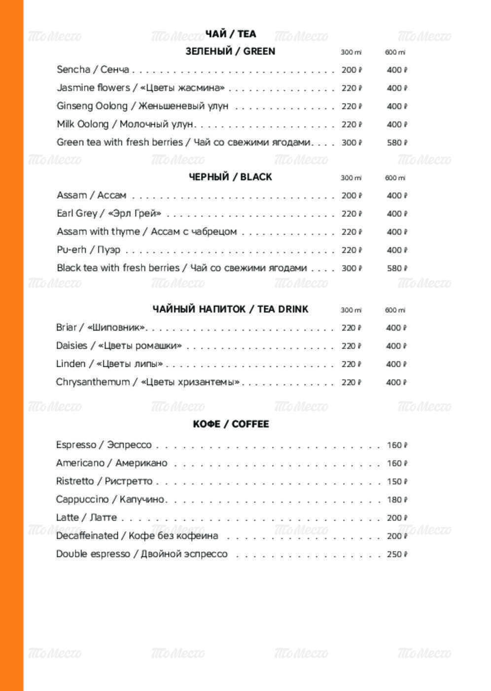 Меню ресторана Плюшкин на Комендантском проспекте фото 34