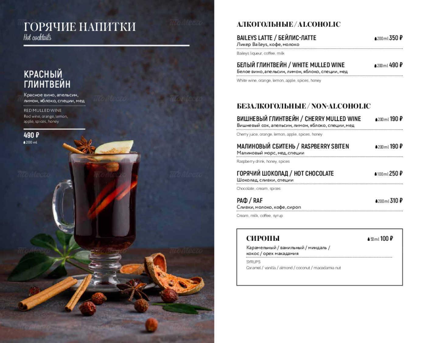 Меню ресторана Плюшкин на Комендантском проспекте фото 10